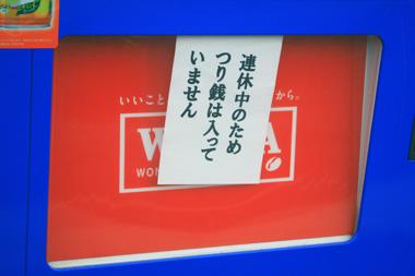 ☆02販売機 のコピー