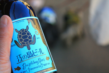 07江ノ島ビール のコピー