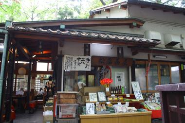 09松葉茶屋 のコピー