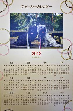 08カレンダー のコピー