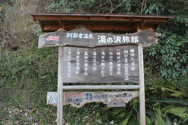 04阿部倉温泉