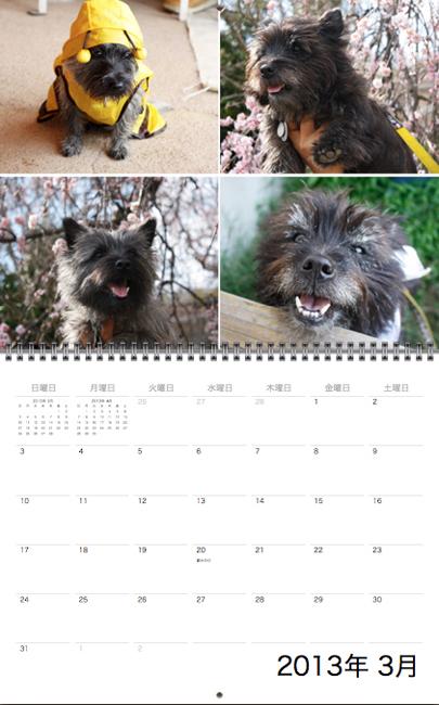 05カレンダー のコピー