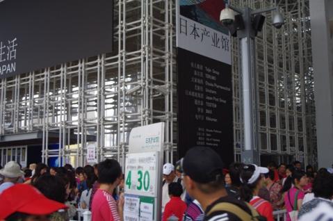 日本産業館