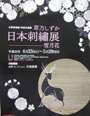 日本刺繍展チラシ