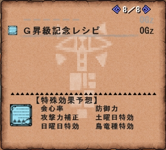 G昇級記念レシピ