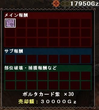 Gz交換【ポルタカード紫30】