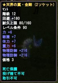 2011-11-28 04-16-43