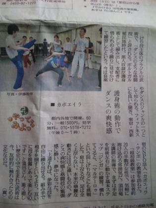 読売新聞夕刊に載った山本さん