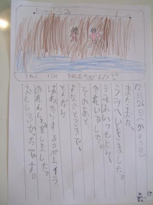 空悟絵日記