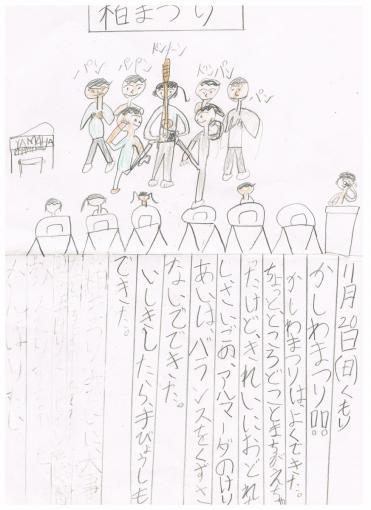 りゅうきの絵日記