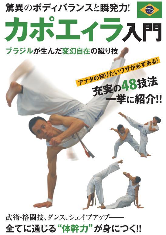 DVD「カポエィラ入門」