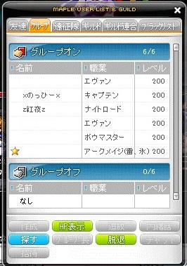 MapleStory 2013-03-22 20-18-01-600