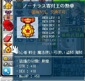 MapleStory 2013-05-01 00-01-14-689