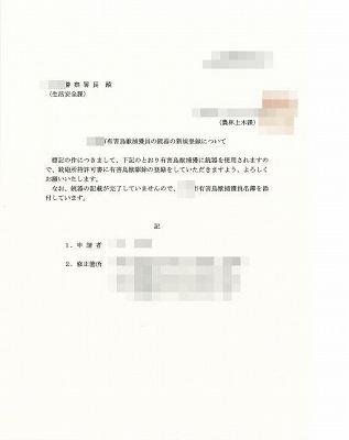 2010.04.24有害申請5