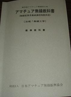 2010.04.29無線試験3