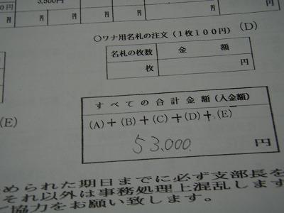2010.09.04狩猟者登録2