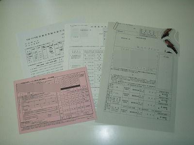 2010.09.04狩猟者登録