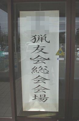 2010.10.12猟友会総会
