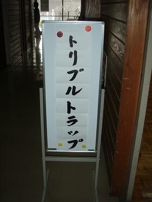 2010.10.31トリプルトラップ4