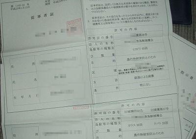 2011.02.21ヒヨドリ撃ち2