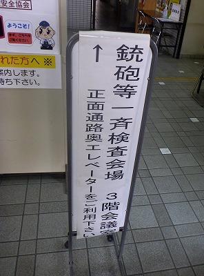 2011.04.24銃砲検査3