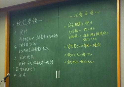 2011.04.24銃砲検査