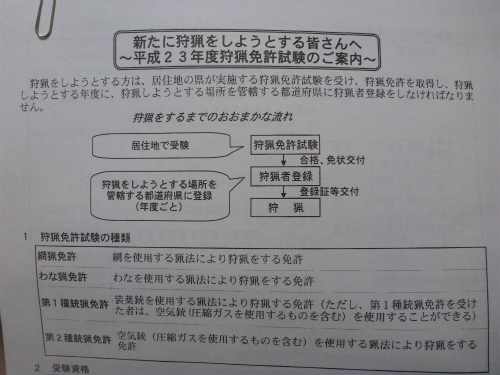 2011.06.13罠5