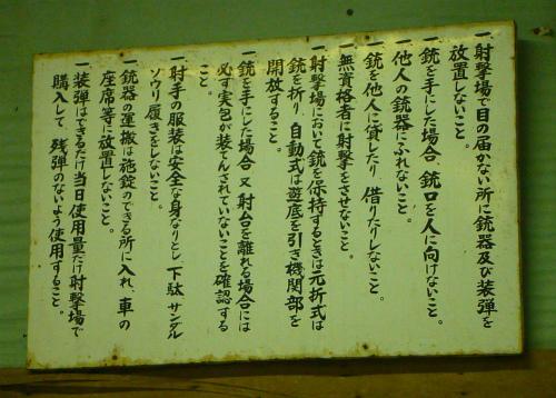 2011.07.05有害鳥獣捕獲射撃会5