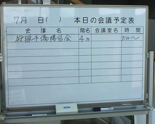 2011.07.20予備講習1