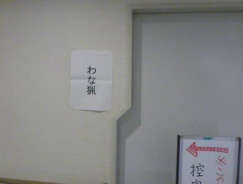 2011.07.29罠猟試験2