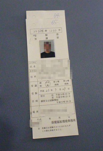 2011.07.29罠猟免許10