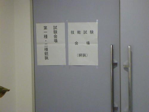 2011.07.29罠猟2