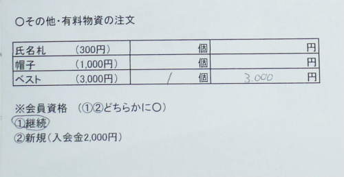 2011.08.23狩猟者登録3