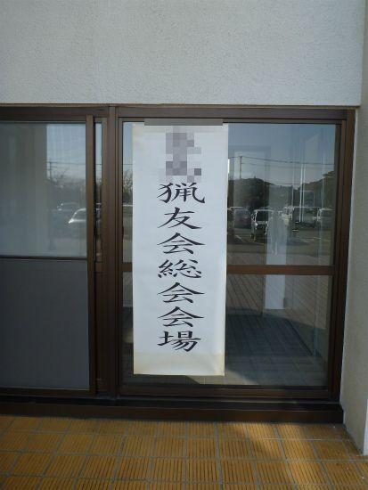 2011.10.13総会