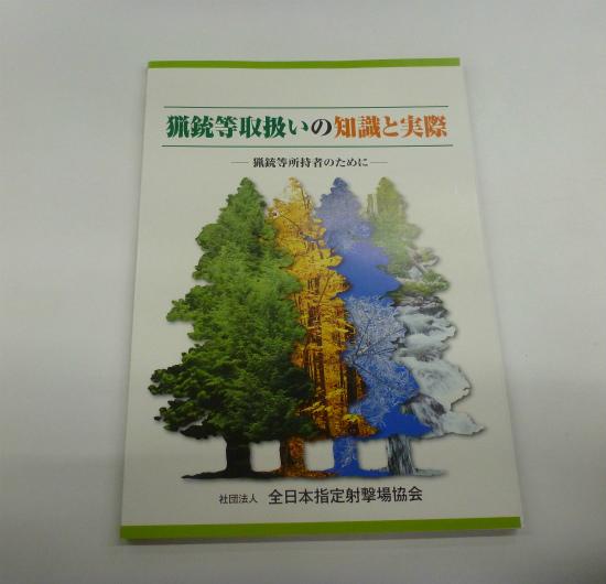2011.10.26経験者講習