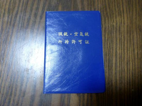 2011.10.26経験者講習2