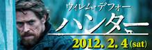 2011.12.20ハンター