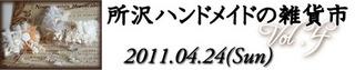 201104_19_75_f0207475_1064337.jpg