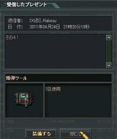 2011y05m25d_185929651.jpg