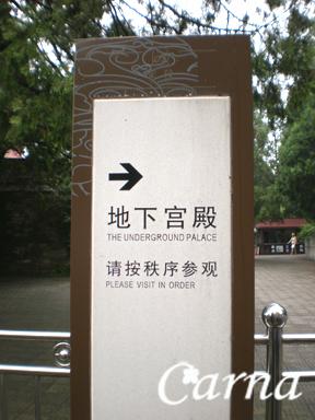 北京~明の十三陵~