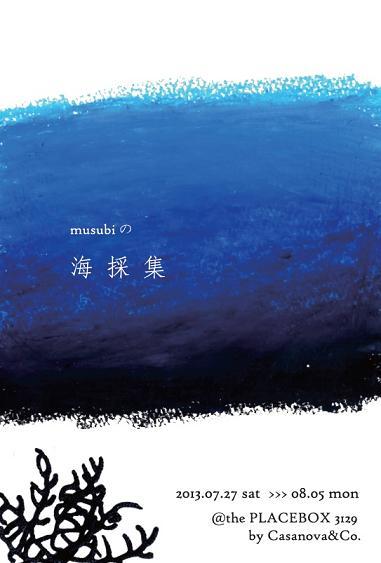musubi2013dm_omote.jpg