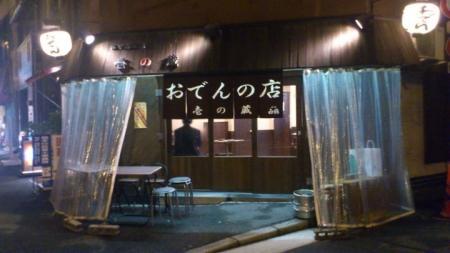 itinokura-awaza.jpg