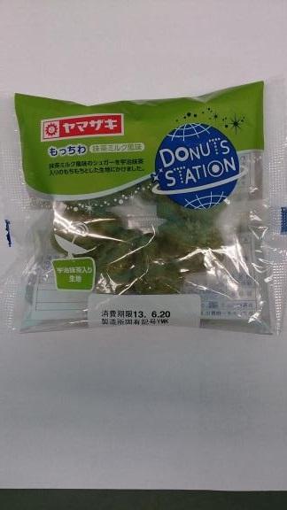 S-抹茶パン20130618