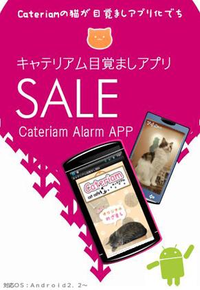 目覚まし(ピンクのポスター)