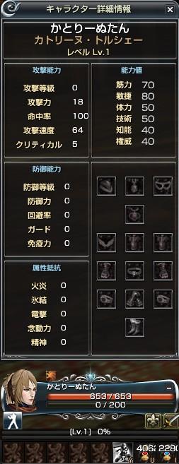 生カトリ_02