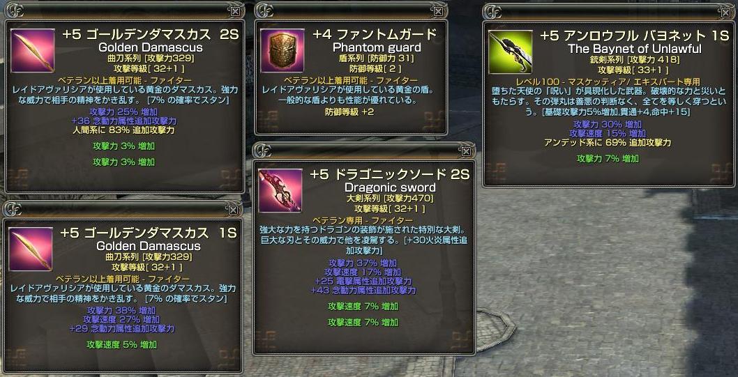 武器色々_01