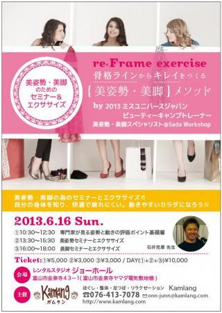 富山イベント