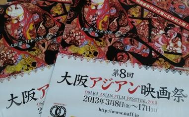 アジアン映画祭パンフレット