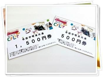 アンケート1,500円券