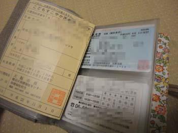20110920カードケース01